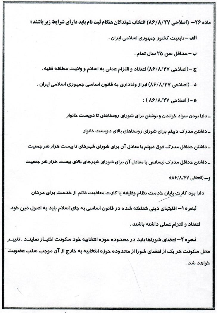 شرایط لازم جهت ثبتنام در انتخابات شوراهای شهر و روستا