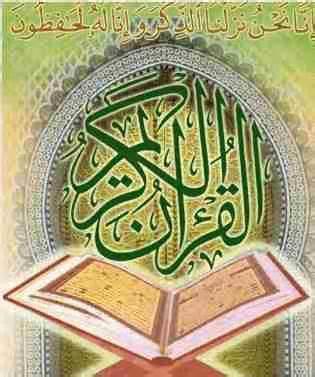 برگزاری مسابقات قرآن و معارف اسلامی دانش آموزان