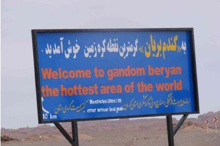 گرمترین نقطه جهان توسط ماهواره های ناسا در کرمان به ثبت رسید+ عکس و سند