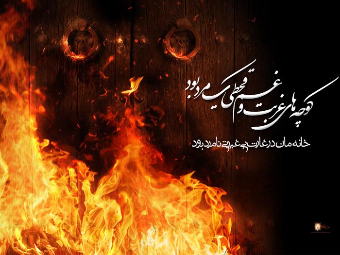 اجرای برنامه های مذهبی ویژه  ایام فاطمیه در رفسنجان