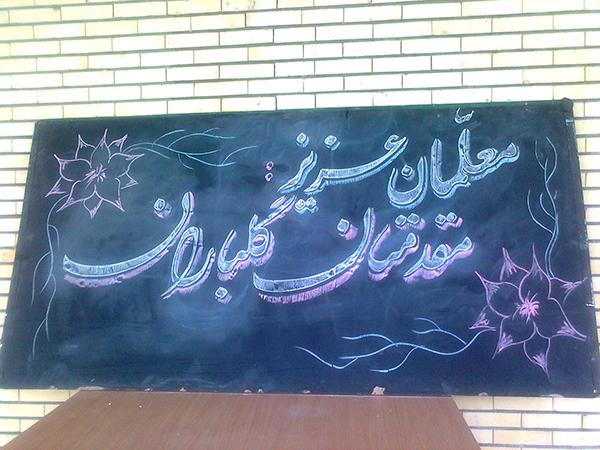 گزارش تصویری از روزمعلم در رفسنجان