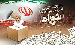 بررسی صلاحیت داوطلبین شوراها در رفسنجان توسط هیات اجرایی