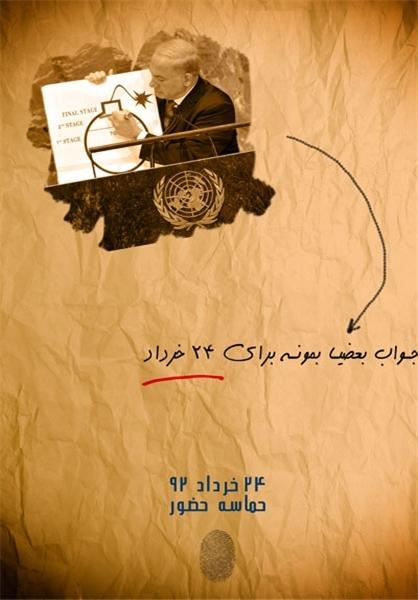 جواب بعضیا بمونه برای «۲۴ خرداد»!+پوستر