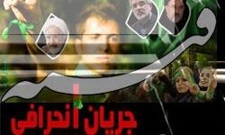 همنوایی جریان فتنه و حلقه انحراف برای حمله به شورای نگهبان