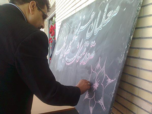 جشن روز معلم در رفسنجان