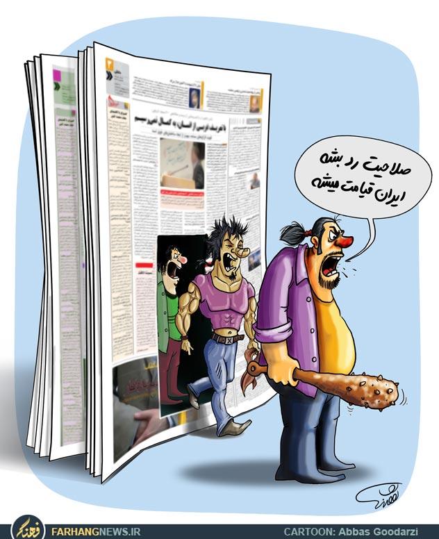 صلاحیت رد بشه ایران قیامت میشه!