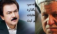 توصیه مسعودرجوی به هاشمی برای شرکت درانتخابات!