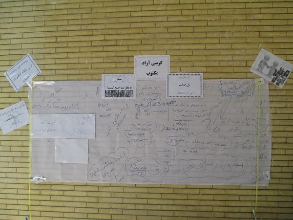 تریبون آزاد مکتوب(بسیج دانشجویی دانشگاه صنعتی سیرجان)