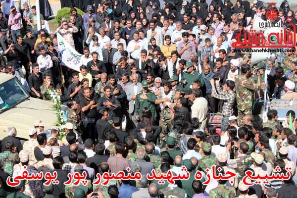 گزارش تصویری تشییع جنازه شهیدمنصور پور یوسفی