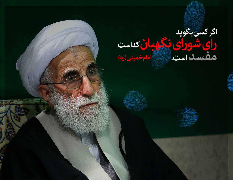 پوستر: اگر کسی بگوید رای شورای نگهبان کذاست، مفسد است