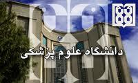 پذیرش دانشجو در بیش از سه رشته در دانشگاه علوم پزشکی رفسنجان