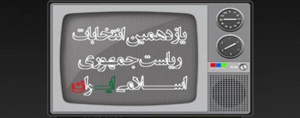 جدول کامل پخش برنامههای تبلیغاتی کاندیداها از شبکههای تلویزیونی