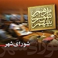 لیست اسامی نامزدهای انتخابات شوراهای اسلامی شهر رفسنجان