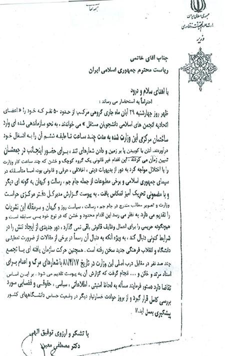 عکس: تصویر نامه ای که عارف و معین تکذیبش کردند!