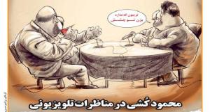 محمود کشی در مناظره های تلویزیونی!