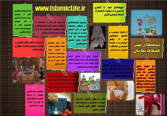 پوستر/ سبک زندگی اسلامی در ایام نوروز