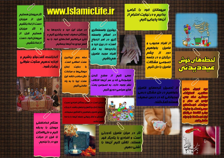 پوستر سبک زندگی اسلامی در ایام نوروز
