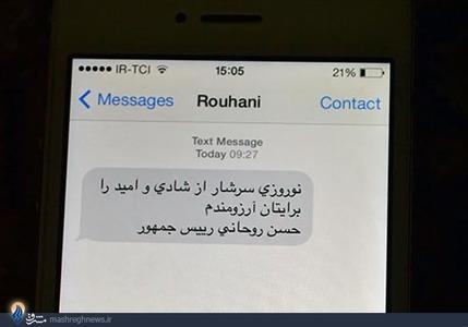 عکس/پیامک تبریک نوروزی روحانی