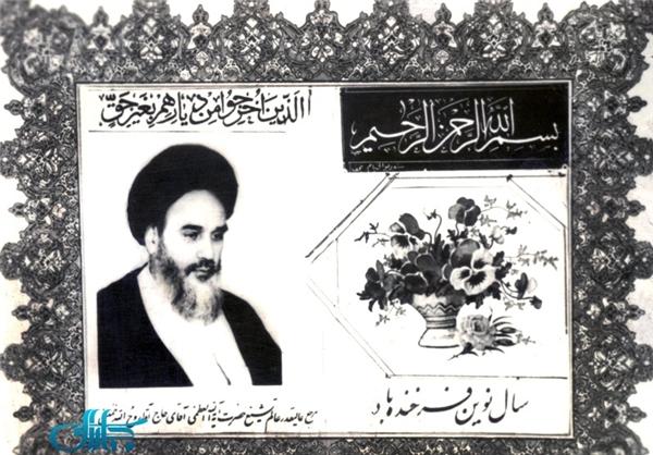 اولین کارت تبریک نورزی که با تمثال امام خمینی منتشر شد + عکس