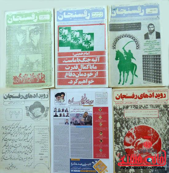 هفته نامه رویدادهای رفسنجان (3)