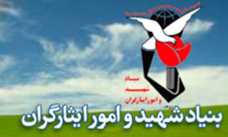 مراسم تودیع و معارفه رئیس بنیاد شهید رفسنجان برگزار شد