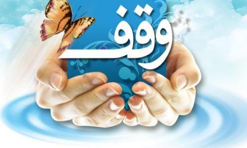 ثبت 9 وقف جدید در رفسنجان نوروز امسال