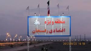 سرمایه گذاری 150 میلیارد ریالی در منطقه ویژه اقتصادی رفسنجان