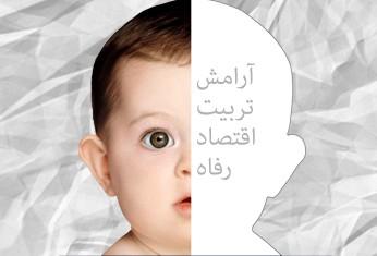 بهانههایی برای بچهدار نشدن