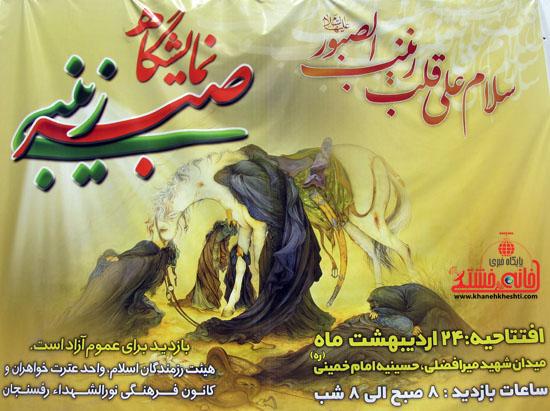 """نمایشگاه """"صبر زینبی"""" در رفسنجان برپا می شود"""