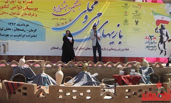 هشتمین جشنواره بازیهای بومی محلی رفسنجان_بهرمان26