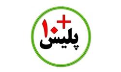 سومین دفتر پلیس +10 در رفسنجان افتتاح شد