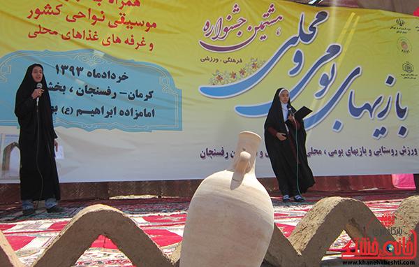28هشتمین جشنواره بازیهای بومی محلی رفسنجان_بهرمان