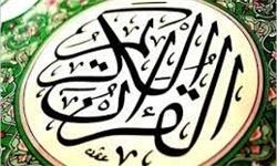 """طرحهای """"تابستان در محضر قرآن"""" در رفسنجان اجرا می شود"""