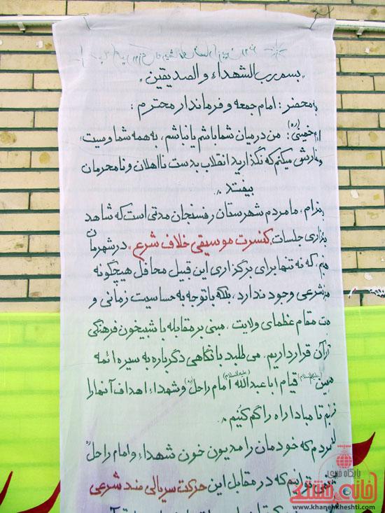 جمعی از مردم انقلابی رفسنجان در اعتراض به برگزاری کنسرت های خلاف شرع طومار امضا کردند +عکس