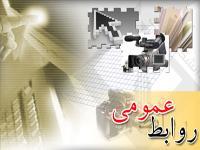 همایش مسئولین روابط عمومی های استان کرمان در سرچشمه برگزار شد