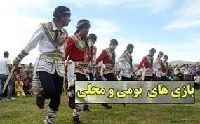 رفسنجان، میزبان نخستین جشنواره بازی های روستایی، بومی محلی کشور