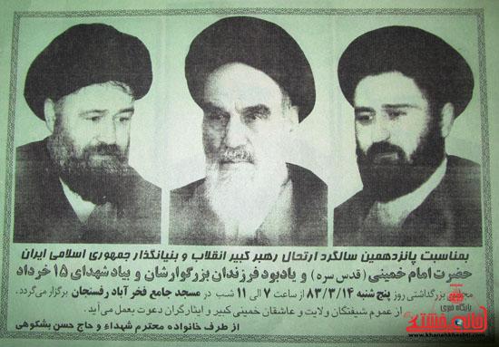 حسن بشکوهی-ارتحال امام خمینی(ره) -رفسنجان-خانه خشتی (8)