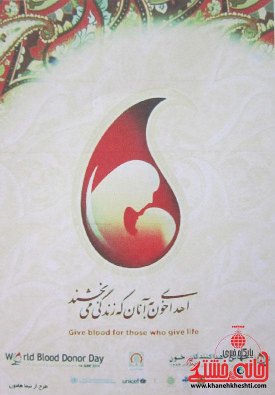 گزارشی متفاوت از روز جهانی اهدا کنندگان خون در رفسنجان