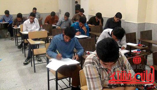 برگزاری آزمون سراسری سال 93 در رفسنجان با دقت و حساسیت فراوان آغاز شد