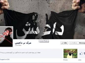 واکنش کاربران فیسبوک نسبت به گروه تروریستی داعش+عکس
