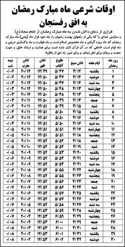 اوقات شرعی ماه رمضان ۹۳ به افق رفسنجان