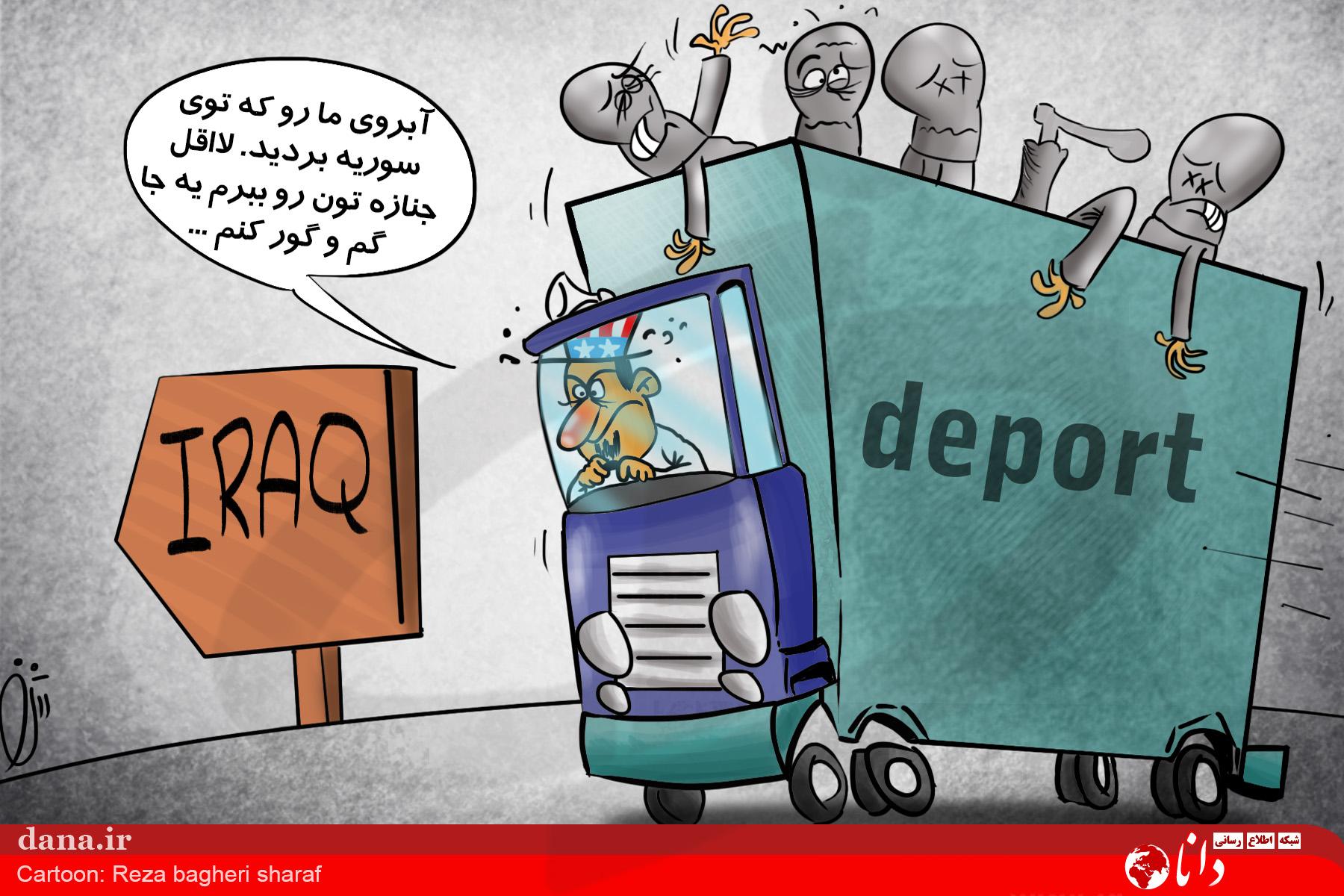 کاریکاتور/ گور داعش در عراق