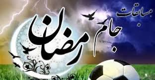 مسابقات ورزشی جام رمضان برگزار می شود