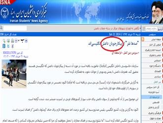 "ایسنا هم داعشیها را ""پیکارجو"" نامید+عکس"