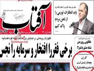 هم صدایی رسانه های زنجیره ای با ضد نظام/ ظلم بزرگ در حق بانوان!