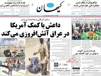 صفحه اول روزنامه های امروز 3 تیر