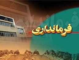 تغییر در فرمانداری رفسنجان کلید خورد