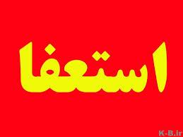 جزییات استعفای دکتر هادوی نژاد از زبان رییس دانشگاه ولی عصر (عج) رفسنجان