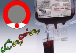 اهدای خون تنها به شبهای قدر موکول نشود / بیماران نیازمند به خون در ماه رمضان فراموش نشوند