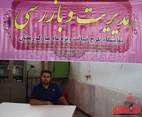 امیر شریفی مسئول بازرسی نمایشگاه ضیافت رفسنجان1